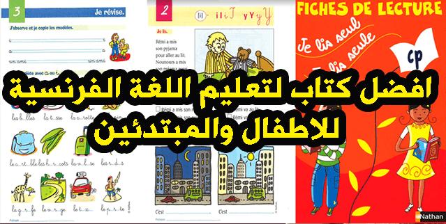 افضل كتاب لتعلم اللغة الفرنسية للاطفال والمبتدئين - apprentissage de la lecture