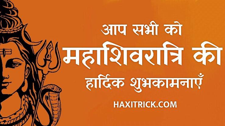 Aap Sabhi Ko Shiv Ratri Ki Hardik Shubhkamnaye Images in Hindi