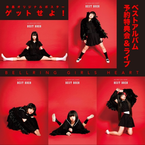 [Album] BELLRING少女ハート – BEST BRGH (2016.08.16/MP3/RAR)