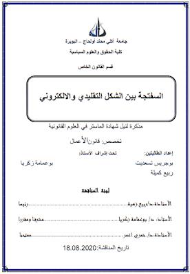 مذكرة ماستر: السفتجة بين الشكل التقليدي والالكتروني PDF