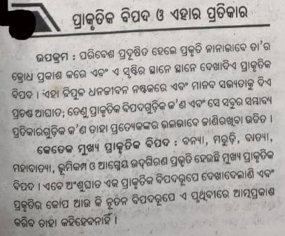 Prakrutika Bipada and Pratikar Essay Rachana In Odia Language Download