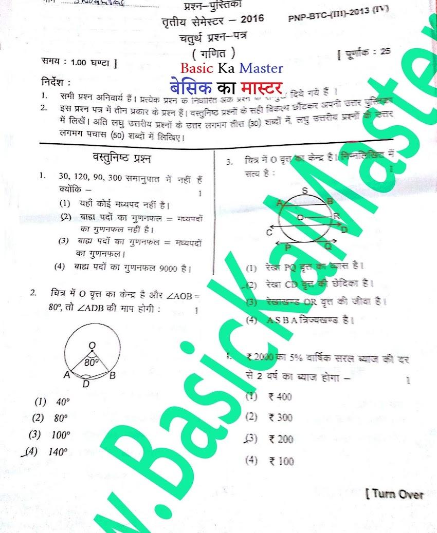 BTC 3rd Semester Exam Paper - गणित Batch 2013 exam 2016