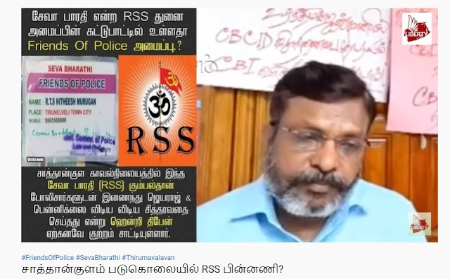 Sevabharati files complaint with Police Authorities for the malicious propaganda by alleging the organisation