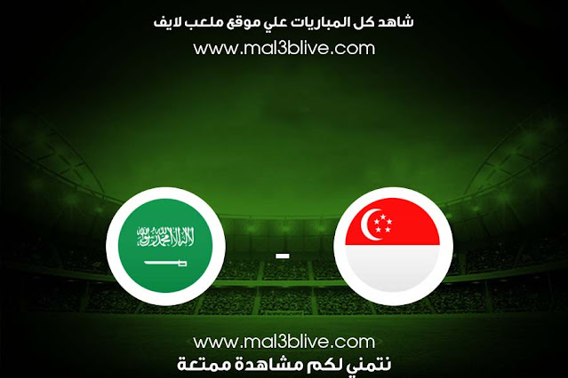 مشاهدة مباراة سنغافورة والسعودية بث مباشر اليوم الموافق 2021/06/11 في تصفيات آسيا المؤهلة لكأس العالم 2022