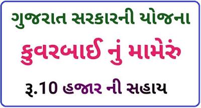 http://www.onlinejobc.com/2020/01/kuvar-bai-mameru-yojna-government-scheme.html