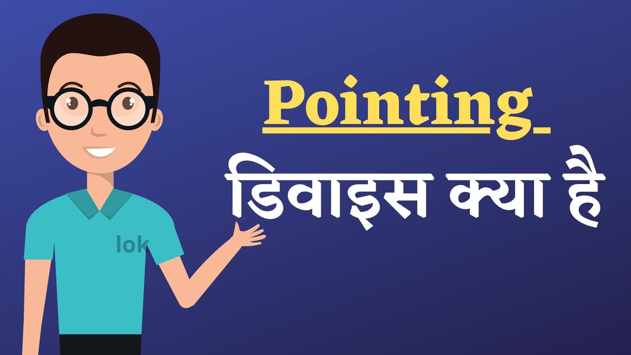 pointing  डिवाइस क्या है