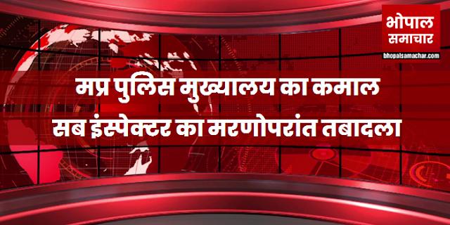 OMG! मध्यप्रदेश में एक सब इंस्पेक्टर का मरणोपरांत तबादला   MP NEWS