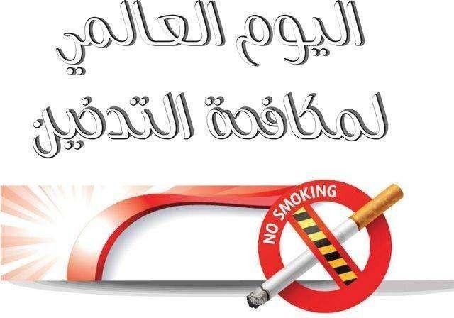 www.who.int اليوم العالمي للتدخين .. شعار اليوم العالمي للتدخين 2019 .. تعرف على أضرار التدخين