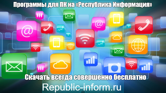 Если нужен качественный софт тебе сюда republic-inform.ru