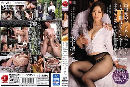 JUL-333 | 中文字幕 – 在出差地的商務飯店裏一直憧憬的女上司和沒想到的同屋住宿木下凜奈子