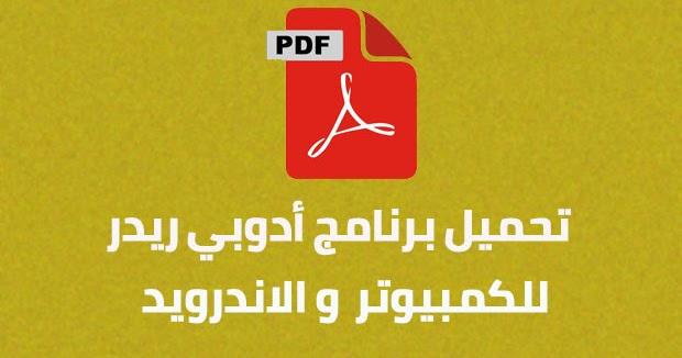 تحميل برنامج ادوبي ريدر اكروبات adobe reader لقراءة وعرض ملفات PDF للكمبيوتر 2021