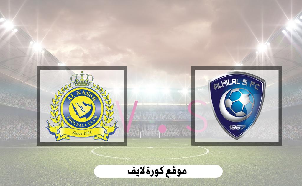 مشاهدة مباراة الهلال ضد النصر 23-11-2020 بث مباشر في ...