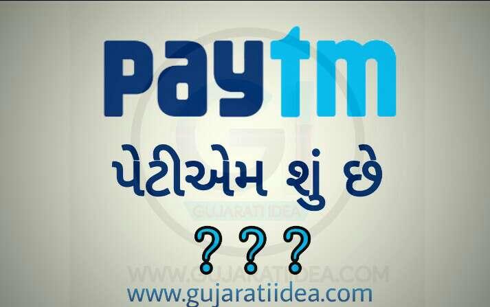 What is paytm in Gujarati   પે ટી એમ ઍપ શું છે