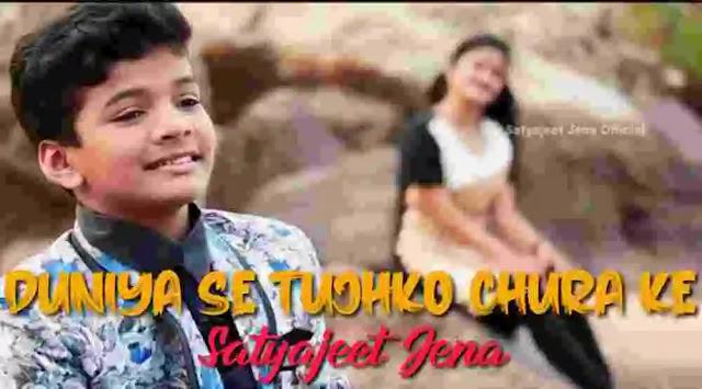 Duniya Se Tujhko Chura Ke - Lyrics in Hindi, English and Meaning