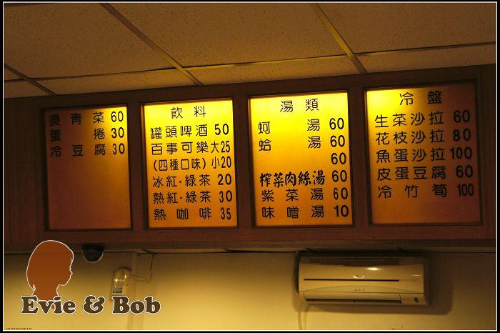 臺中 大三元飯店 & 正老牌香菇肉焿