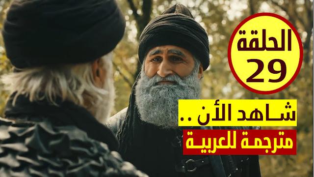 الحلقة 29 مسلسل المؤسس عثمان مترجمة للعربية جودة HD