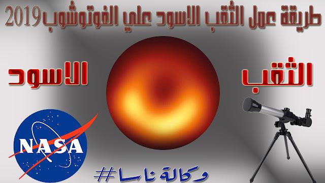 الثقب الاسود لوكالة ناسا عام 2019 وطريقة رسمة فوتوشوب