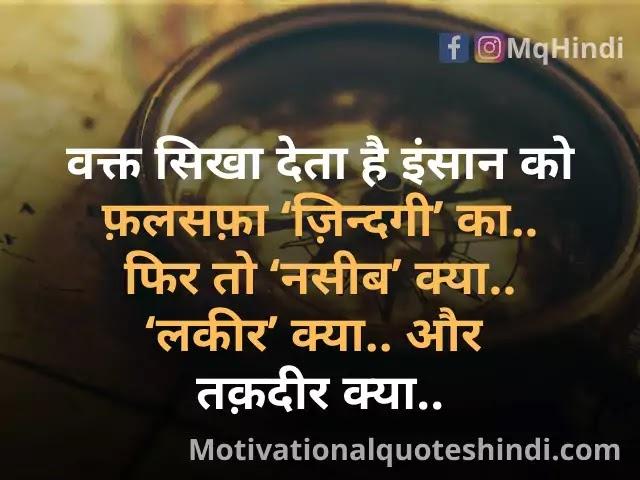 Destiny Brain Quotes In Hindi