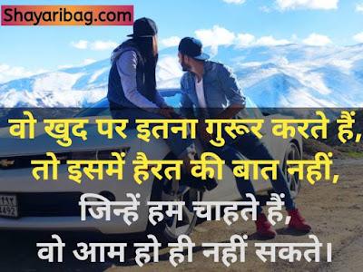 Full Badmashi Attitude Status Hindi