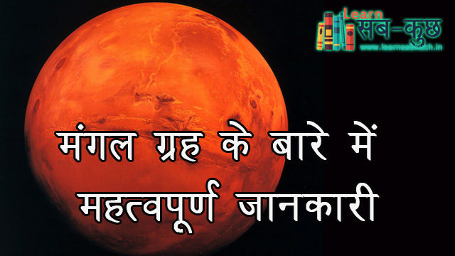 मंगल ग्रह के बारे में महत्वपूर्ण जानकारी