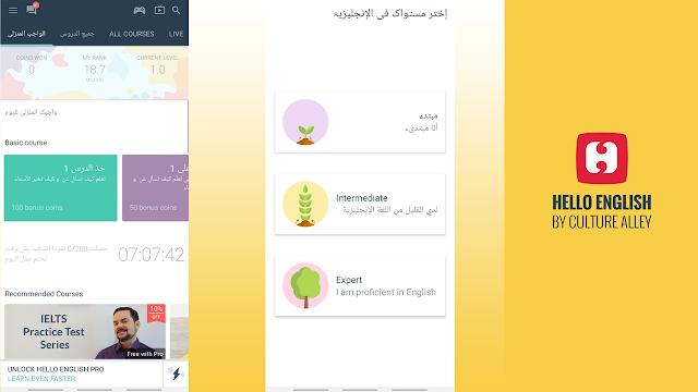 https://www.studyouss.com/2020/06/5-apps-learn-english.html
