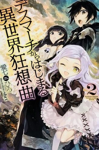Death March kara Hajimaru Isekai Kyusoukyoku (デスマーチからはじまる異世界狂想曲) Cover