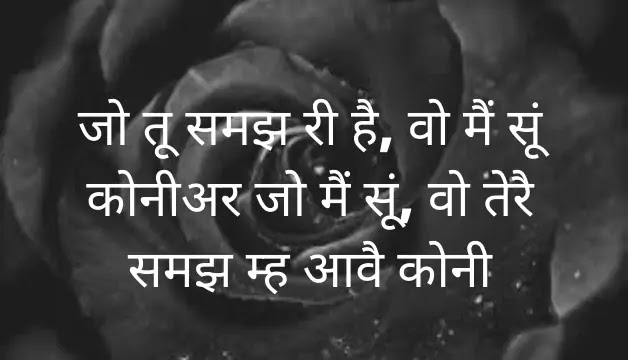Best New Whatsapp Haryanvi status Hindi 2020 Images,best haryanvi status, new haryanvi status, latest haryanvi status, haryanvi status haryanavi 2019, haryanvi status in hindi, haryanvi status haryanavi