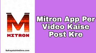 Mitron-app-kya-hai