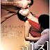 3-Iron (Bin-Jip) (2004)