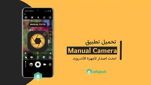 تحميل برنامج Manual Camera مجانًا أحدث إصدار