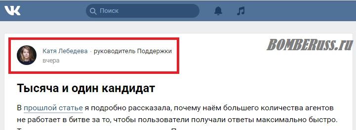 руководитель службы поддержки Вконтакте