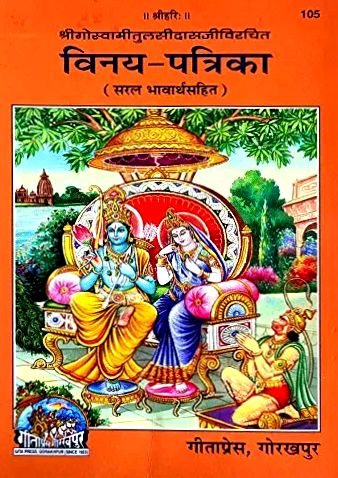विनय पत्रिका - श्रीगोस्वामी तुलसीदास (गीता-प्रेस) पीडीएफ | Vinay Patrika - Goswami Tulsidas (Gita-Press) PDF