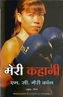 meri kahani unbreakable merry kom biography hindi,best biography books in hindi,best autobiography books in hindi