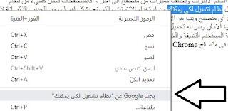 10مميزات لاستخدام جوجل كروم (google chrome) بكل سهولة
