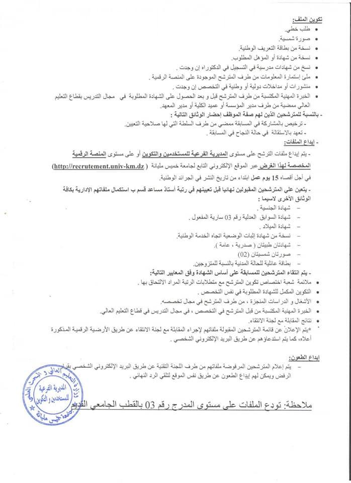 توظيف جامعة لجيلالي بونعامة خميس مليانة