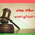 26 سؤال جواب في مادة القانون الجنائي العام الاستعداد للامتحان الشفوي وزارة العدل والحريات  2017