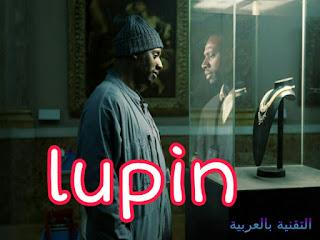 مسلسل لوبين lupin على نتفلكس السرقة والخداع والكوميدية