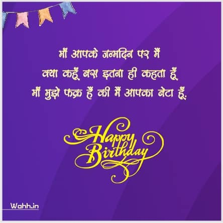 Birthday Wishes for MOTHER with pics