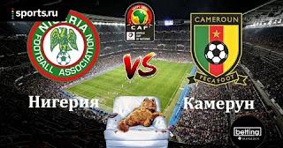 Нигерия – Камерун смотреть онлайн бесплатно 6 июля 2019 прямая трансляция в 19:00 МСК.