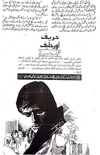 Hareef Aur Haleef By Munchi Muhammad Aziz Maey Urdu Novel Free Download Pdf