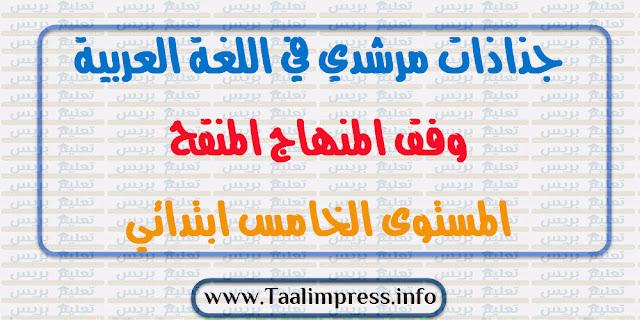 جذاذات مرشدي في اللغة العربية كاملة المستوى الخامس ابتدائي وفق المنهاج المنقح