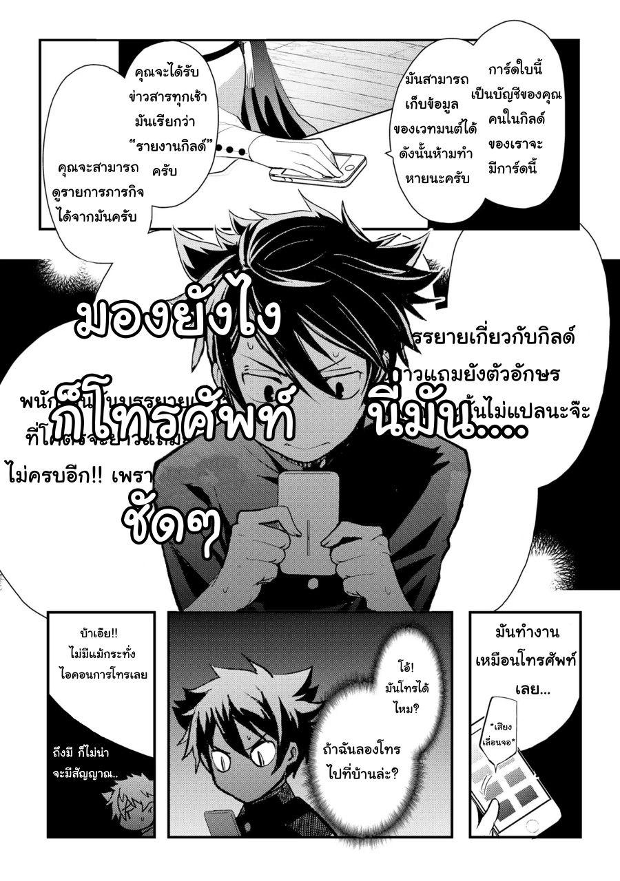อ่านการ์ตูน Suterare Yuusha wa Kitakuchuu ตอนที่ 2 หน้าที่ 26