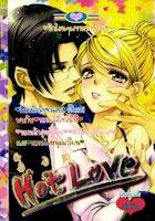 ขายการ์ตูนออนไลน์ Hot Love 7 เล่ม