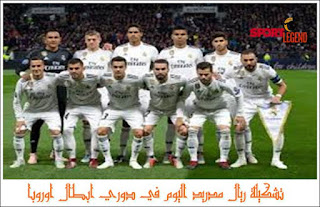 تشكيلة ريال مدريد اليوم في دوري ابطال اوروبا