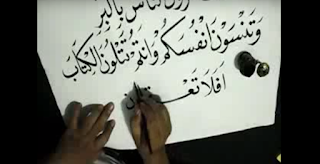Jasa Kaligrafi Masjid, Harga Kaligrafi Masjid, Motif Awan Kubah Masjid