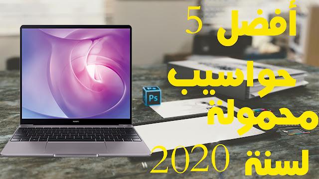 أفضل 5 حواسيب محمولة لسنة 2020