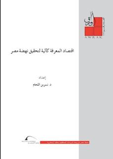 تحميل كتاب اقتصاد المعرفة كآلية لتحقيق نهضة مصر PDF