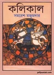 Kolikal by Samaresh Majumder pdf