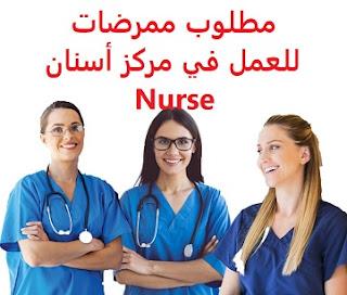 وظائف السعودية مطلوب ممرضات للعمل في مركز أسنان Nurse