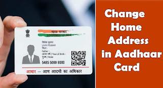 How to Change Home Address in Aadhaar Card Online